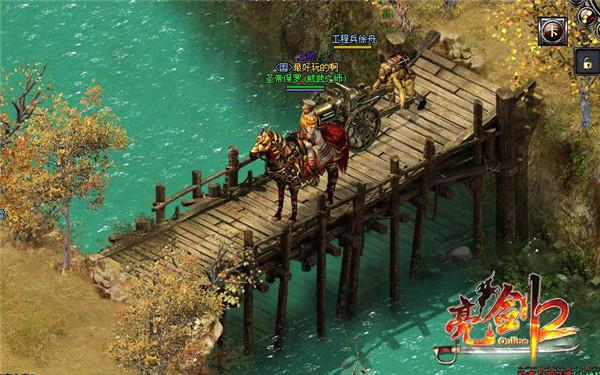 图3 过桥出征.jpg